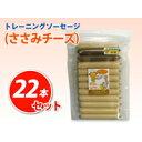 プライムケイズ 無薬鶏ささみチーズソーセージ(20本)+レバーソーセージ(2本)[おまけ付き]【05P03Sep16】