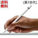 Apple Pencil 第1世代 MK0C2J/A