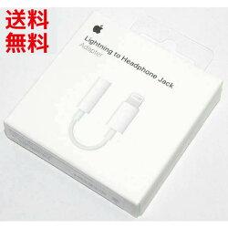 アップル純正Apple純正ライトニングイヤホン変換アダプタドングルステレオヘッドフォンジャック変換アダプタLightning3.5mmMMX62J/A