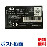 au 純正電池パック [KYF31UAA] 京セラ GRATINA 4G用 [新品 エーユー 交換バッテリー] [ポスト投函]