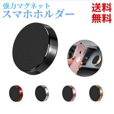 スマホホルダー 車載 壁面用 マグネット iPhone アンドロイド スマホ 対応