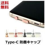 Type-C 水滴 防塵 キャップ イヤホンジャックカバー スマホ Android タイプC 専用 2点セット