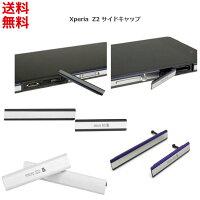 sonyXperiaエクスペリアZ2SO-03Fキャップカバー2個セット(simmicroSD/microUSB)