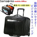 Samsonite mobile Office サムソナイト