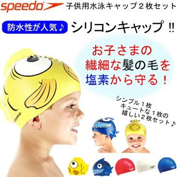 speedo SWIM CAP 2pk 100%シリコン 3歳〜13歳 シリコン スイムキャップ子供用 2枚組 水泳キャップKIDS SILICONE SWIM CAP 2PACK 【smtb-ms】0597523