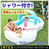 INTEX ファミリーカバナプール 700Lインテックス ウォータースプレー付き シャワー付き310x188x130cm【smtb-ms】0582943