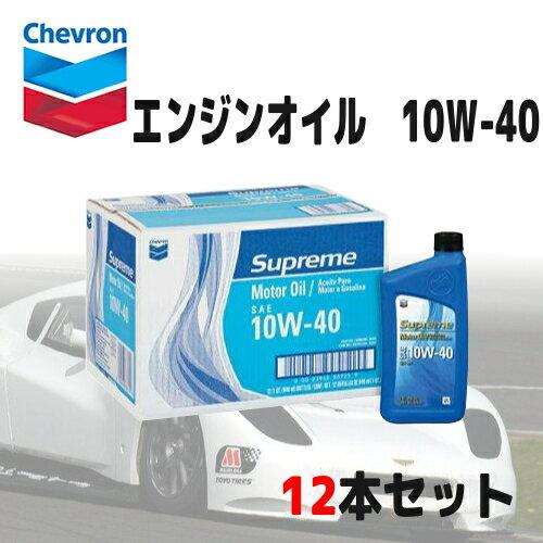 シェブロン エンジンオイル Chevron シュプリームオイル Supreme oil カー用品 車 SNグレード 10W-...