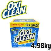 オキシクリーン OXICLEAN マルチパーパスクリーナー 大容量4.98kg 漂白剤 シミ取りクリーナーSTAINREMOVER しみ取り 粉末漂白剤 洗濯