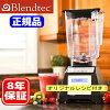 【RCP】送料無料北海道+\500★BlendtecフレンドテックTotalBlenderClassicWildsideJar