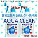 アクアクリーン 500ml×2本 洗浄剤 洗剤 ウッドライン電解アルカリイオン水100% AQ…