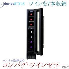 デバイスタイル コンパクトワインセラー CD-7 deviceSTYLE 小型ワインセラー ワ…