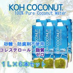 KOH ココナッツウォーター 1L×6本セット100% ストレートタイプ カリウム 清涼飲料水…