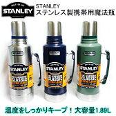 STANLEY 携帯用 魔法瓶 1.89L ステンレス製Ultra Vacuum Bottle 2QTスタンレー 1.9L 水筒【smtb-ms】0666961