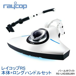 布団クリーナー Raycop レイコップ RS-300 本体+ロングハンドルセットパールホワイ…