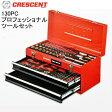 CRESCENT 130ピース プロフェッショナルツールセット クレセントツール 130PC METAL BOX SET工具セット ツールセット【smtb-ms】0579627