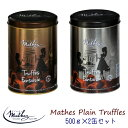 Mathez マセズ トリュフ チョコレート 500g 2缶セット プレーン チョコレート 菓子【smtb-ms】0532492