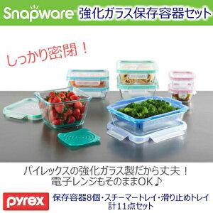 Snapware 強化ガラス保存容器 11点セット19PC GLASS STORAGE SET…