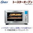 オスター トースターオーブン TSSTTVDFL1Oster 6-Slice Digital Toaster Ovenターボ機能搭載コンベクションオーブン【smtb-ms】0580783