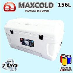iglooクーラーボックスMAXCOLD7DAYSMaxCold165Quartマックスコールド165QT156Lイグルーイグロー屋外アウトドアイベント【P27Mar15】