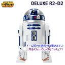 スターウォーズ R2-D2 45cmビッグフィギュアSTARWARS DELUXE R2-D2 18inch Figure【smtb-ms】0944830