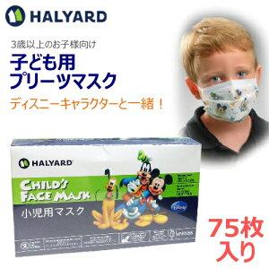 ディズニー 子ども用 プリーツマスク 75枚HALYARD HEALTH DISNEY KID…