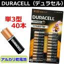 202090DURACELL デュラセル 単三電池アルカリ乾電池 単3形 40本パックAA【smtb-ms】0562895
