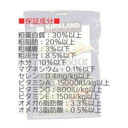 ★送料無料★キャットフードスーパープレミアムメンテナンスキャットフード11KカークランドPB