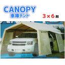 キャノピー 車庫テント 3Mx6Mカーテントガレージ サイドウイング付 2014CANOPY カーテント テント 車庫...