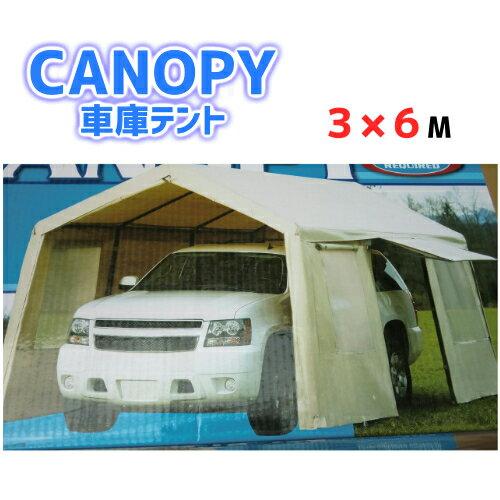 キャノピー 車庫テント 3Mx6Mカーテントガレージ サイドウイング付 2014CANOPY カーテント テント ...
