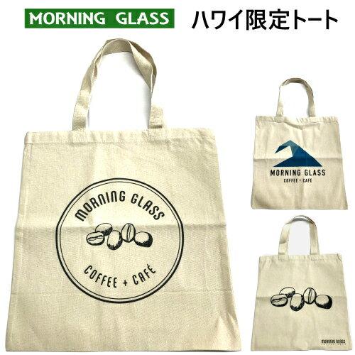 男女兼用バッグ, トートバッグ MORNING GLASS Coffee 40cn37cmHAWAII 100 smtb-mshw-20190705-mg