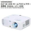 VIEWSONIC DLP 4K UHD ホームプロジェクター高輝度 3500ル