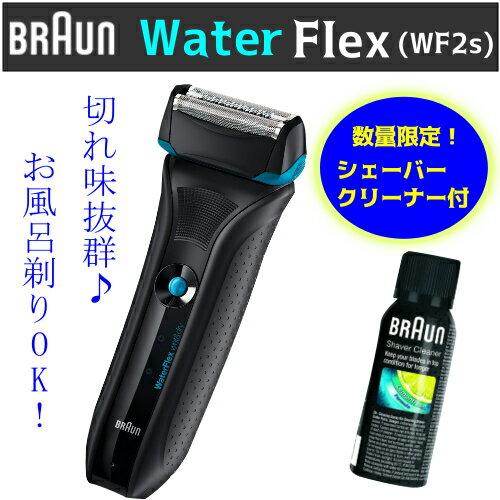 BRAUN Water Flex WF2s black シェーバークリーナー付ブラウン ウォーターフレックス【smtb-ms】n0078