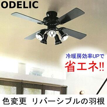 ODELIC シーリングファン CWJ9014LDRオーデリック Ceiling FanLED電球5個 440lm照明器具 ライト LEDライト 天井ファン 扇風機リモコン付き 省エネ【smtb-ms】cos-n176