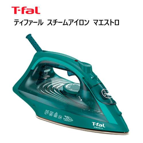 T-fal(ティファール)『スチームアイロンマエストロ(FV1866)』