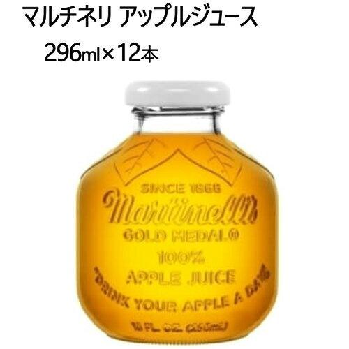 【12本】Martinelli's マルティネリ 100%アップルジュース ストレート 296ml×12本APPLE JUICE Martinelli'sマルティネリ アップルジュース 瓶入り