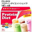 202101PILLBOPX Protein Diet 30食入り 5種類のフレーバー ピルボックス プロテイン ダイエットシェイク コラーゲン ビタミン 乳酸菌 食物繊維【smtb-ms】0592391