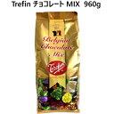 202090Trefin チョコレート MIX 960gベルジャン チョコレート