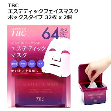TBC エステティックフェイスマスク 64枚入 (32枚入 X 2個)ボックスタイプ 32枚×2箱美容 ビューティーケア フェイスケア美容液マスク エステティックマスク【smtb-ms】014244