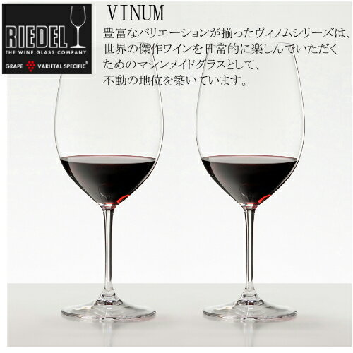RIEDEL GRAPE VARIETAL SPECIFIC PAY 4 GET 8GIFT WITH PURCHASE EIGHT PIECE SETリーデル ヴィノム VINUM×4個 The O wine Tumbler×4個05600993