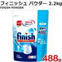 【 488回分 】finish フィニッシュ パウダー 2....