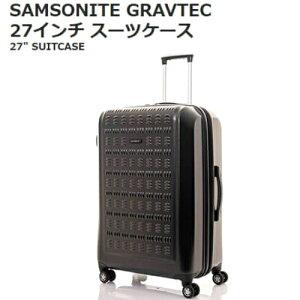 SAMSONITE GRAVTEC サムソナイト27インチ スーツケース キャリーバックキャリー ポリカーボネート製 4輪タイプサイズ 68.5 x 48.2 x 33.0cmハード 大容量 出張 旅行 便利【smtb-ms】0957783