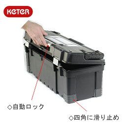 【訳アリ】KeterPowerLatchToolBox収納ボックス【smtb-ms】17185156-o