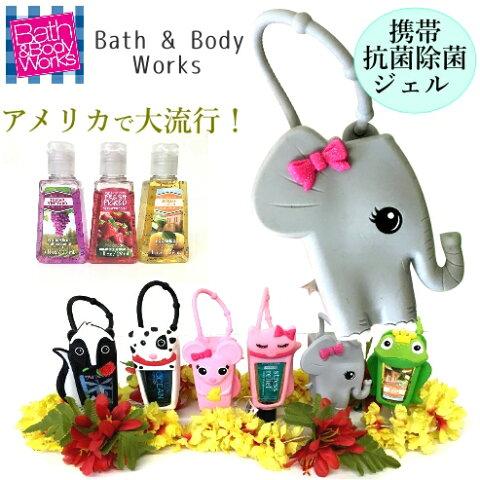 Bath&Body Warks PocketBac Sanitizing Hand Gelバスアンドボディーワークス 専用ケース 29ml携帯用 ハンドジェル 抗菌ジェル 除菌 アルコール除菌【smtb-ms】hw-00044