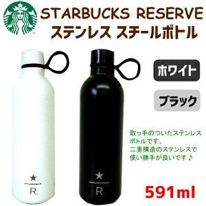 【数量限定】STARBUCKS RESERVE スターバックスリザーブステンレススチールボトル【smtb-ms】00083