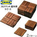 IKEA RUNNEN フロアデッキ タイルブラウン ライトブラウン 連結 ユニット DIY テラス バルコニー はめ込み式 9ピース 【smtb-ms】30234229 60400444 30400445