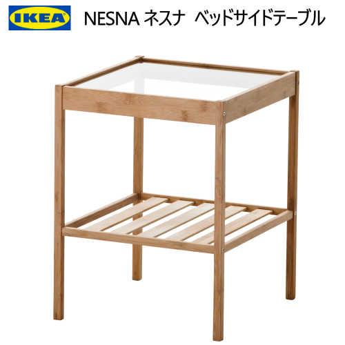 202101イケア IKEA ネスナ ベッドサイドテーブル36x35 cmガラストップ 天然素材 竹製ミニテーブル ナイトテーブル【smtb-ms】80453139