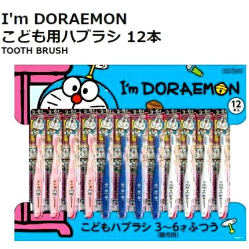 歯ブラシ, 手用歯ブラシ Im DORAEMON 12 36 smtb-ms011692