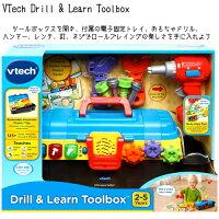 VTech Drill & Learn Toolboxドリル & ラーニングツールボックス学習 工具セット DIY ごっこ遊び日曜 大工 玩具 工具ケース お片付けキッズ こども 好奇心 男の子【smtb-ms】01159951