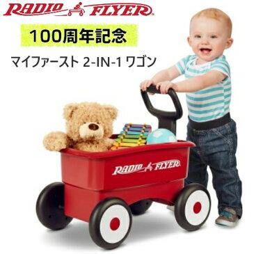 Radio Flyer My 1st 2-in-1 Wagon 607 ワゴンラジオフライヤー マイ ファースト 2-in-1 手押し車 おもちゃおもちゃ入れ カタカタ 1歳〜4歳 ギフト【smtb-ms】0589223