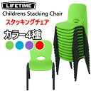 LIFETIME Childrens Stacking Ch...